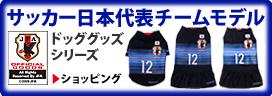 サッカー日本代表ドッググッズシリーズ