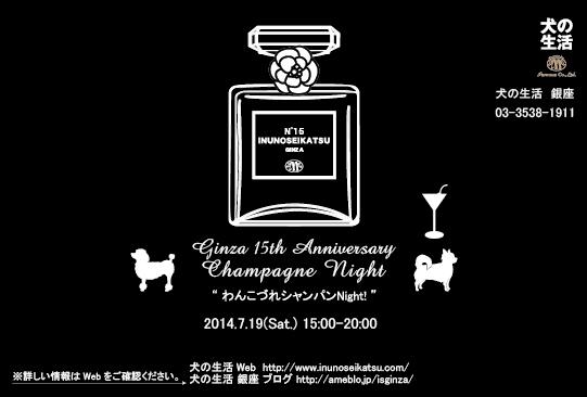 15th-ginza-WebDM-champagne-night.jpg