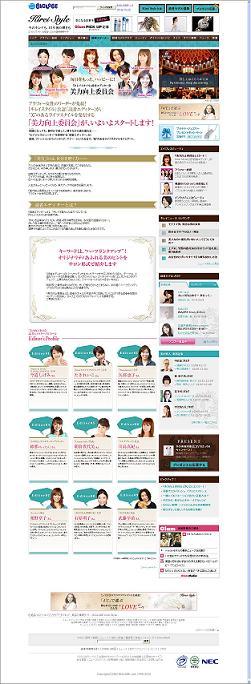20101215kirei_editortop.jpg