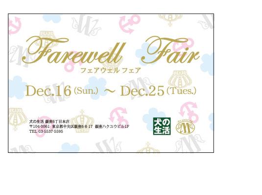 Farewell-Fair.jpg