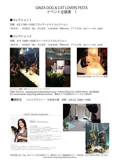 GINZA-DOG-and-CAT-FESTA_p1%201.png