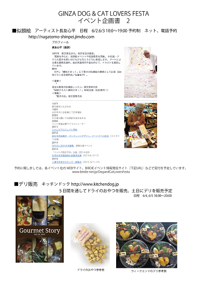 GINZA-DOG-and-CAT-FESTA_p2%201.png