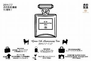 s-15th-ginza-WebDM.jpg