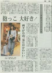 s-slingnewspaper.jpg