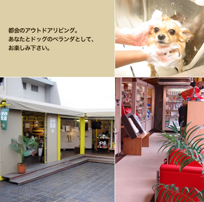 日本橋 ブティック+Spa